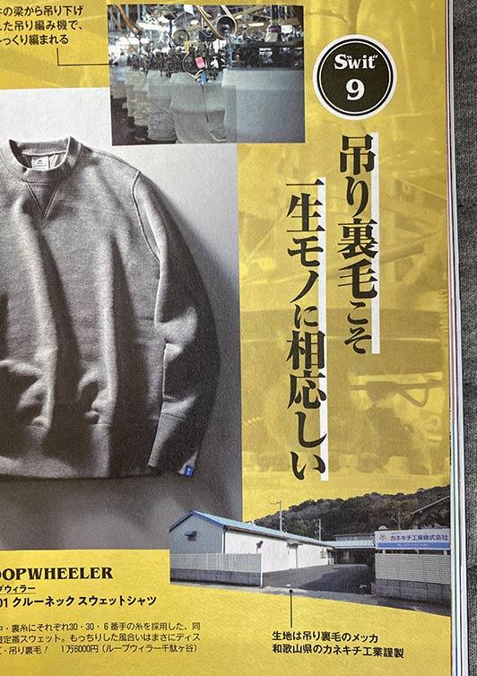 Begin 4月号 スウェット10大図鑑